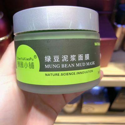 天然植物果蔬精华修护绿豆泥浆面膜泥绿豆泥浆控油除油垢清洁毛孔