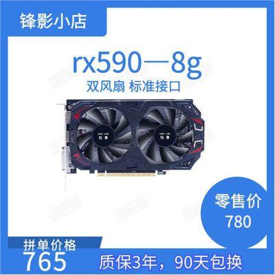 显卡rx590 8g电脑显卡 台式组装机游戏独显吃鸡 rx580 4G独立显卡