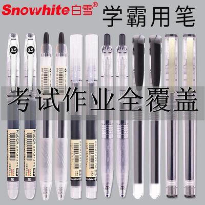 白雪直液式刷题笔套装速干学生中性笔ins冷淡风黑色考试笔走珠笔