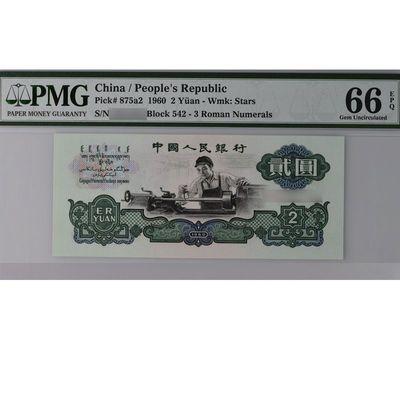 【PMG评级币】全新原票车工1960年车工贰元纸币收藏品赠70周年币