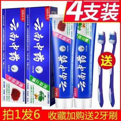 (超值4支)中药牙膏薄荷香型清热去火消炎止痛美白去口臭牙膏美白
