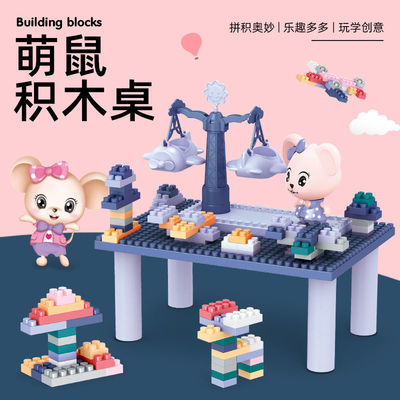 儿童积木桌拼装益智玩具大号颗粒男孩女孩宝宝幼儿园智力开发早教