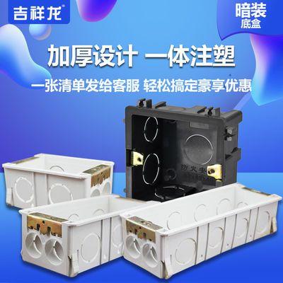 86型暗装底盒PVC阻燃材料118型通用型暗装开关插座底盒