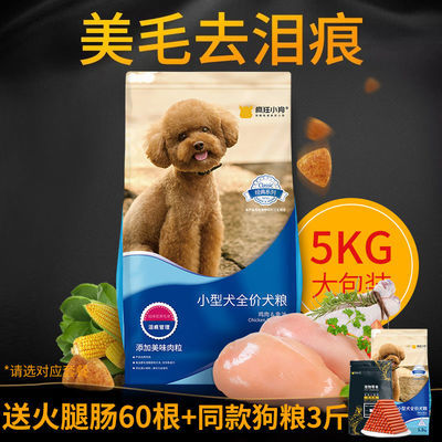 疯狂的小狗狗粮 10斤泰迪比熊柯基博美雪纳瑞小型幼成犬通用型5kg