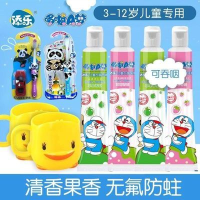 哆啦A梦儿童牙膏牙刷套装无氟可吞咽水果味3-12岁换牙期宝宝防蛀
