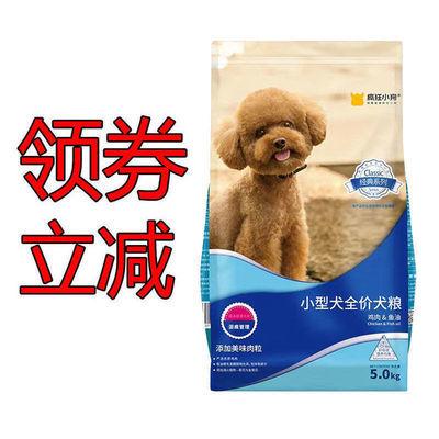 疯狂的小狗狗粮泰迪比熊柯基博美雪纳瑞小型幼犬成犬粮通用型10斤