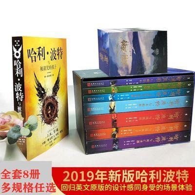 哈利波特全集1-8册任选中文新纪念版 哈利波特与魔法石 死亡圣器