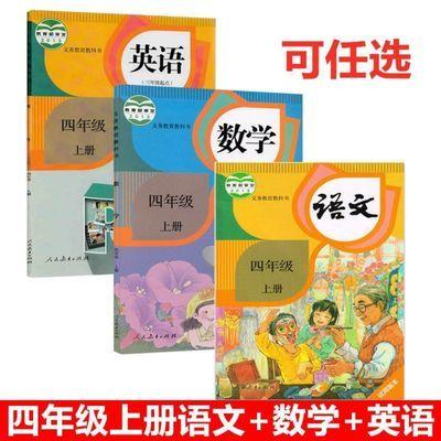 2020最新版小学4四年级语文数学英语书课本上册语数外英3本人教版