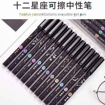 十二星座摩易擦可擦笔魔力擦易可擦小学生魔易擦笔蓝色黑色中性笔
