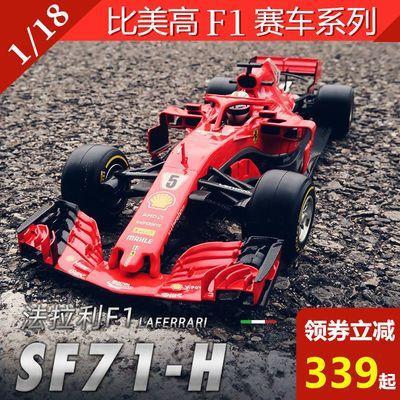 比美高1:18模型F1赛车法拉利方程式18/19赛季车队仿真合金汽车