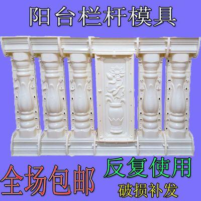 罗马柱子水泥栏杆塑料模具自制阳台护栏模型浇灌建筑模板特价包邮