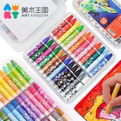 美术王国丝滑油画棒36色儿童蜡笔幼儿园绘画画笔彩笔套装安全水洗