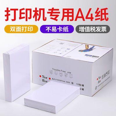 A4纸打印复印纸 双面家用白色整箱500张70g80克打印机80g包邮