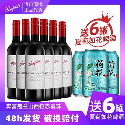 下单送啤酒奔富寇兰山西拉赤霞珠干红葡萄酒澳洲原瓶进口红酒整箱