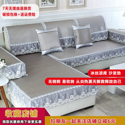 夏季沙发垫欧式冰丝凉垫防滑时尚凉席简约现代坐垫客厅冰藤席定做