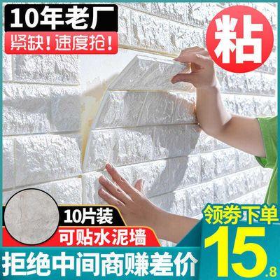 自粘墙纸3D立体墙贴防水壁纸卧室客厅装饰儿童防撞壁纸