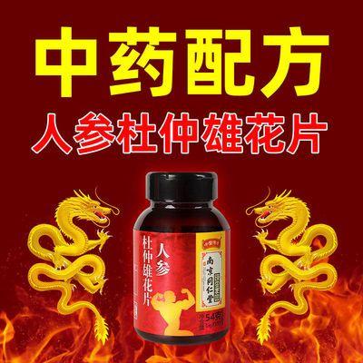 南京同仁堂老号品牌人参杜仲雄花片