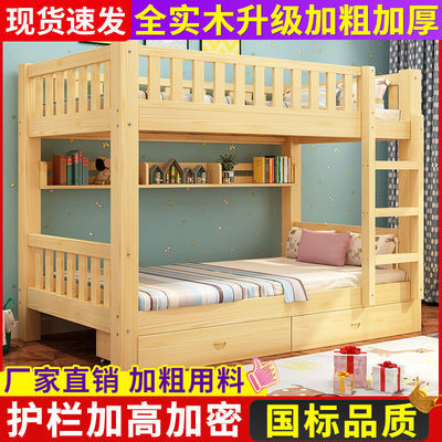 全实木高低床儿童上下床双层床宿舍成年大人上下铺木床两层子母床