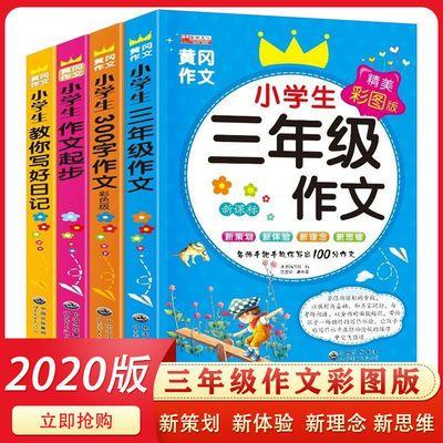 作文书小学生三年级作文大全 300字作文书黄冈作文起步彩图人教版