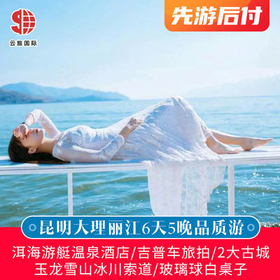 云南旅游大理丽江玉龙雪山石林洱海6天5晚五星跟团游【先游后付】