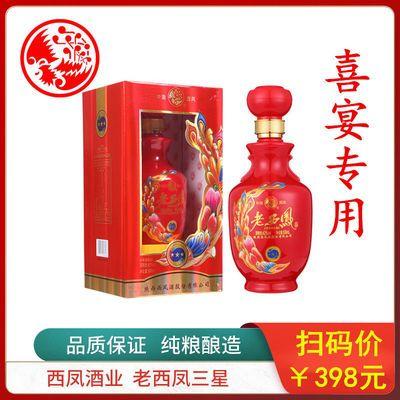 西凤酒股份有限公司出品经典老西凤三星42度浓香型白酒