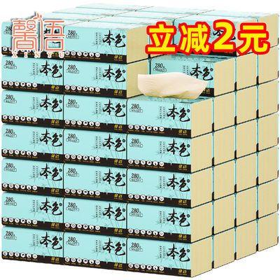 【40包整箱】馨语抽纸竹纤维本色纸巾整箱家用餐巾纸面巾纸卫生纸