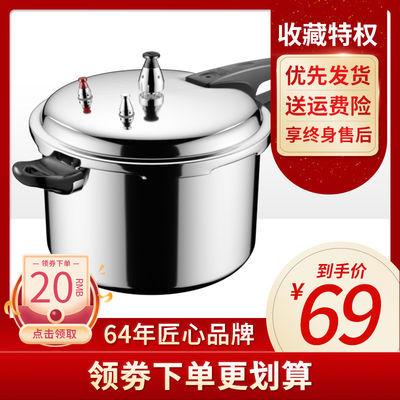 【64年历史见证】双喜家用高压锅电磁炉明火通用用压力锅