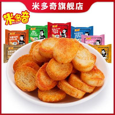 米多奇烤香馍片小馍丁休闲零食一整箱多味混合馒头片饼干食品小吃