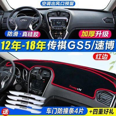 19款广汽传祺gs5避光垫传奇GS5专用中控仪表台防尘隔热装饰防晒垫