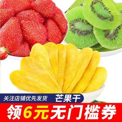 【特价2斤】芒果干 草莓干 黄桃干休闲果干休闲零食水果干100g