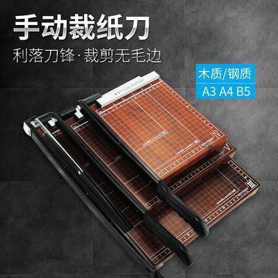 A3/A4/B5手动裁纸刀切纸机裁纸机切刀相片刀闸刀铡刀裁剪刀