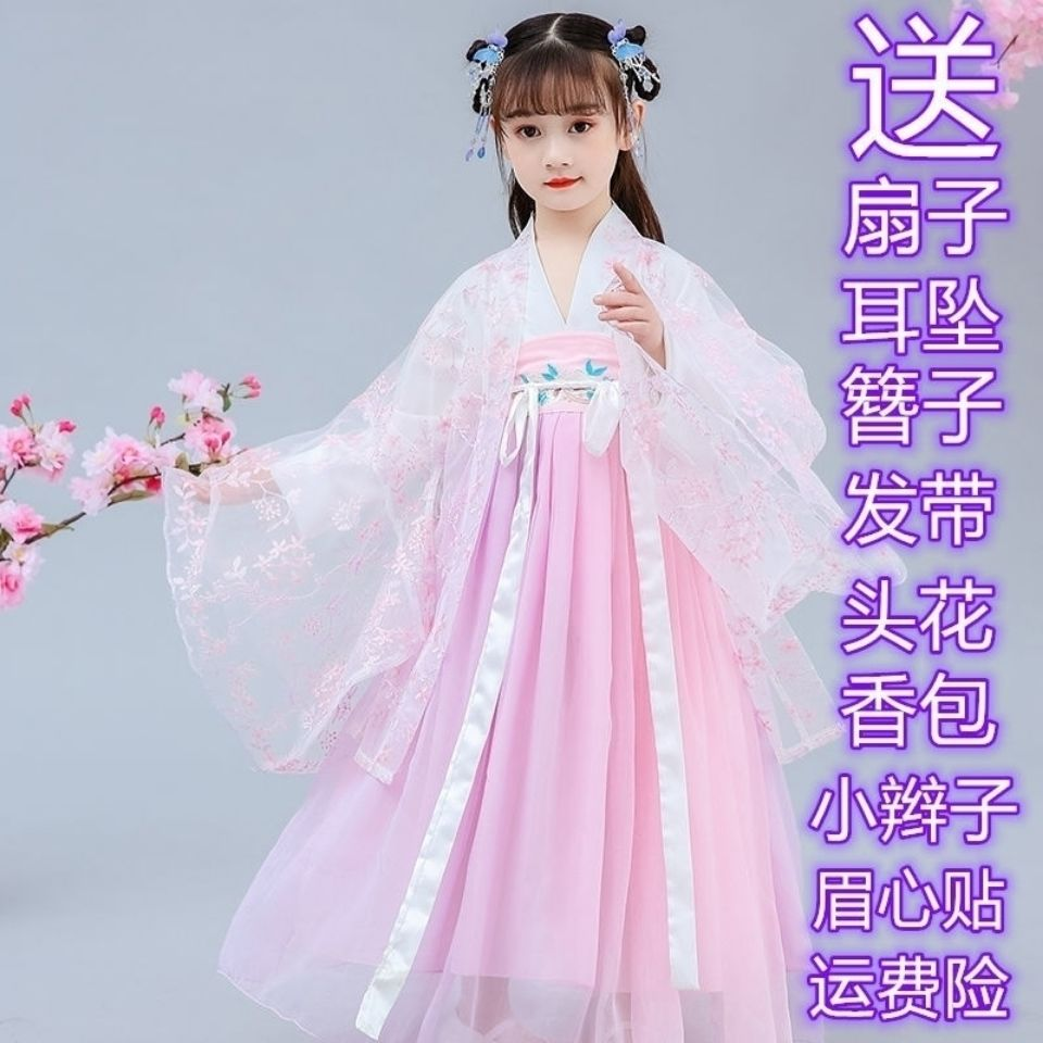 儿童汉服女连衣裙超仙古风学生春夏新款齐胸襦裙古装仙女裙表演服