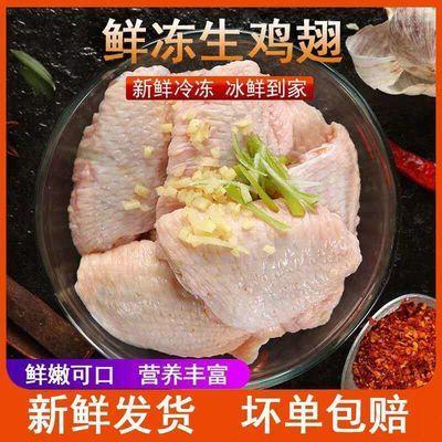 新鲜冷冻生鸡中翅 奥尔良烤翅2斤装/4斤装可乐鸡翅中 红烧鸡翅