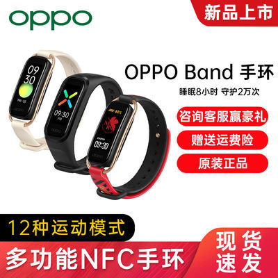 OPPO Band智能手环NFC版运动蓝牙跑步OPPO手环EVA计步防水心率eva