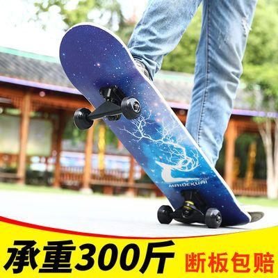 滑板成人儿童初学者四轮专业刷街板滑板车长板男女学生双翘青少年