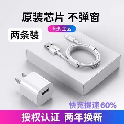 苹果数据线快充5s/6/7/8Plus/xs手机充电线xsmax加长ipad原单通用