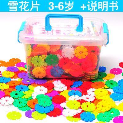 儿童雪花片玩具1000片大号加厚积木拼插塑料幼儿园男女孩益智玩具