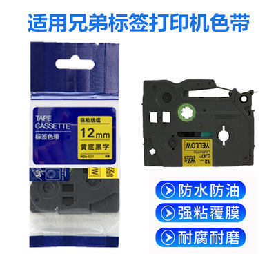 爱墨标签色带WZE-631适用兄弟标签机PT-D450 D210线缆标识12mm