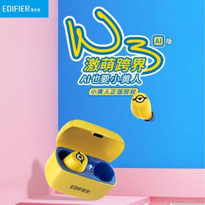 漫步者W3小黄人真无线蓝牙耳机通用华为小米运动高品质蓝牙耳机