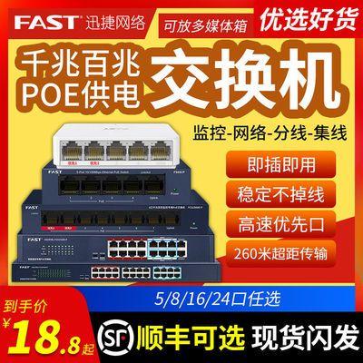 迅捷5口8口16口网络交换机五口百兆千兆监控分流器家用POE分线器