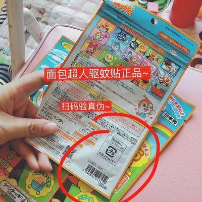 日本正版面包超人驱蚊贴儿童防蚊贴纸卡通驱蚊神器徽章45贴