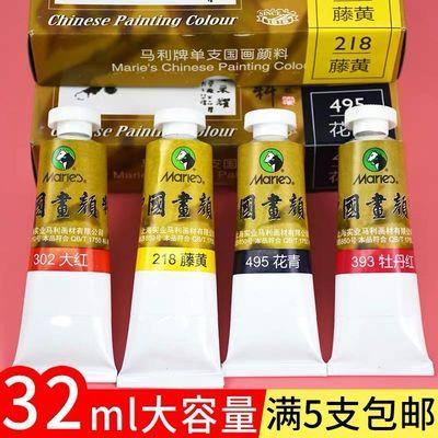 马利牌中国画颜料单支32ml大容量金色藤黄赭石花青中国画
