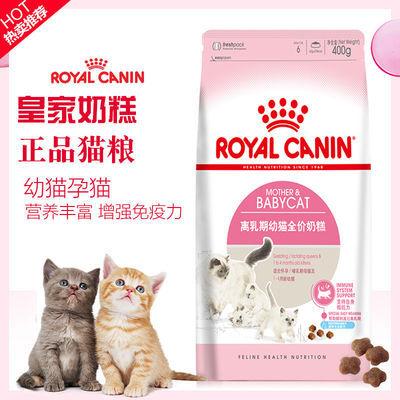 皇家幼猫猫粮猫奶糕400g/2kg 怀孕期猫粮离乳期1-4个月幼猫