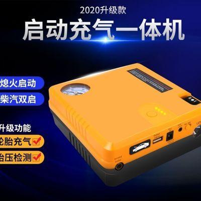 汽车应急启动充气电源12V多功能车载便携移动电源打火充气一体机