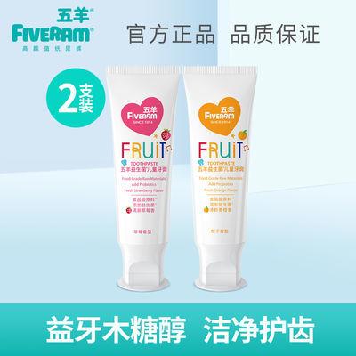 五羊儿童水果味牙膏益牙健齿宝宝防蛀齿牙膏草莓味50g+香橙味50g