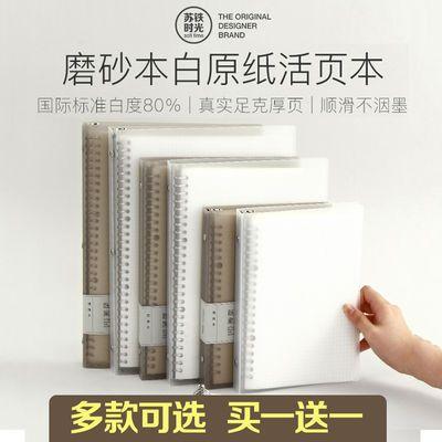 苏铁时光活页本B5笔记本简约可拆卸A5网格本英语横线考研手账本