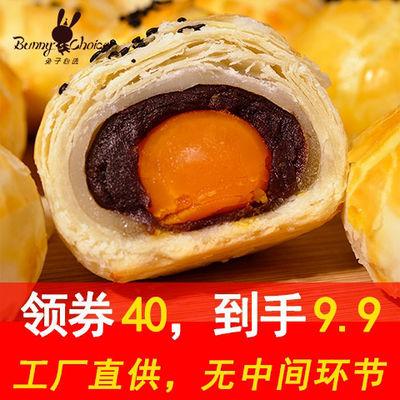 【40优惠券】蛋黄酥雪媚娘纯手工传统糕点网红早餐零食4枚9.9包邮