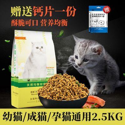 通用猫粮海洋三文鱼味5斤全阶段英短猫粮食幼猫成猫流浪猫2.5kg