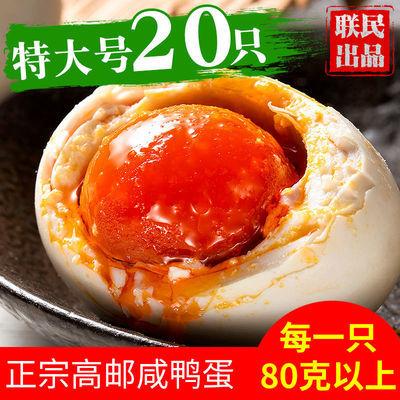 20枚特大80克以上高邮咸鸭蛋正宗流油腌盐蛋非烤鸭蛋江苏扬州特产