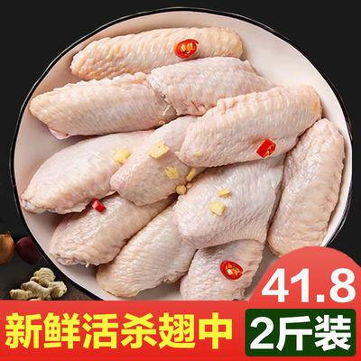 【冷链发货】冷冻鸡翅中2斤4斤冰冻鸡中翅生翅中烧烤新鲜食品批发